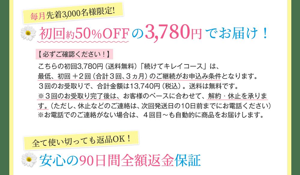 初回約50%OFFの980円でお届け!安心の90日 間全額返金保証