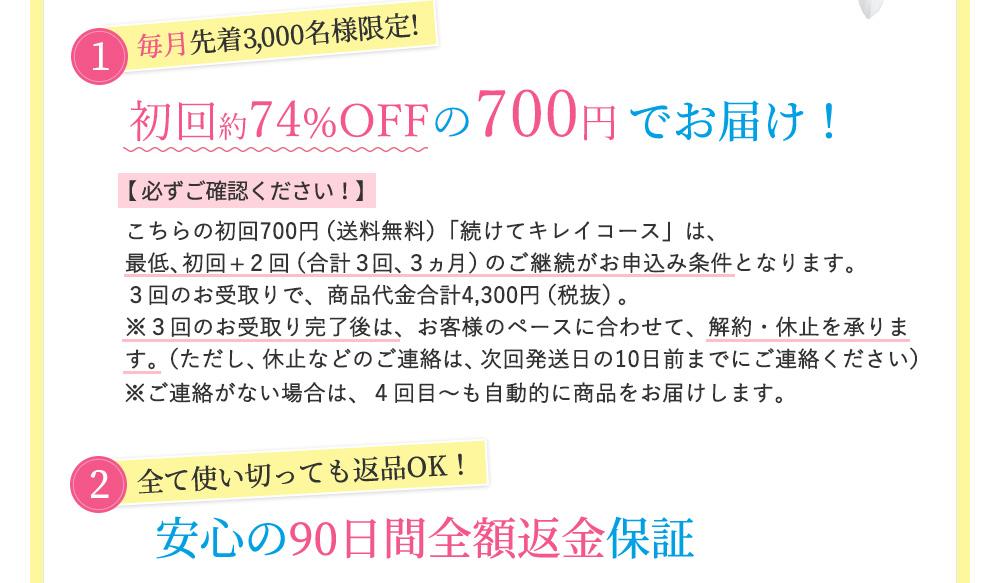 1.約83%OFFの980円でお届け!  2.90日間全額返金保証