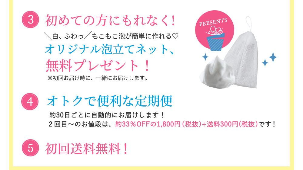 3.ミスト無料プレゼント 4.お得で便利な定期便  5.ず~っと送料無料