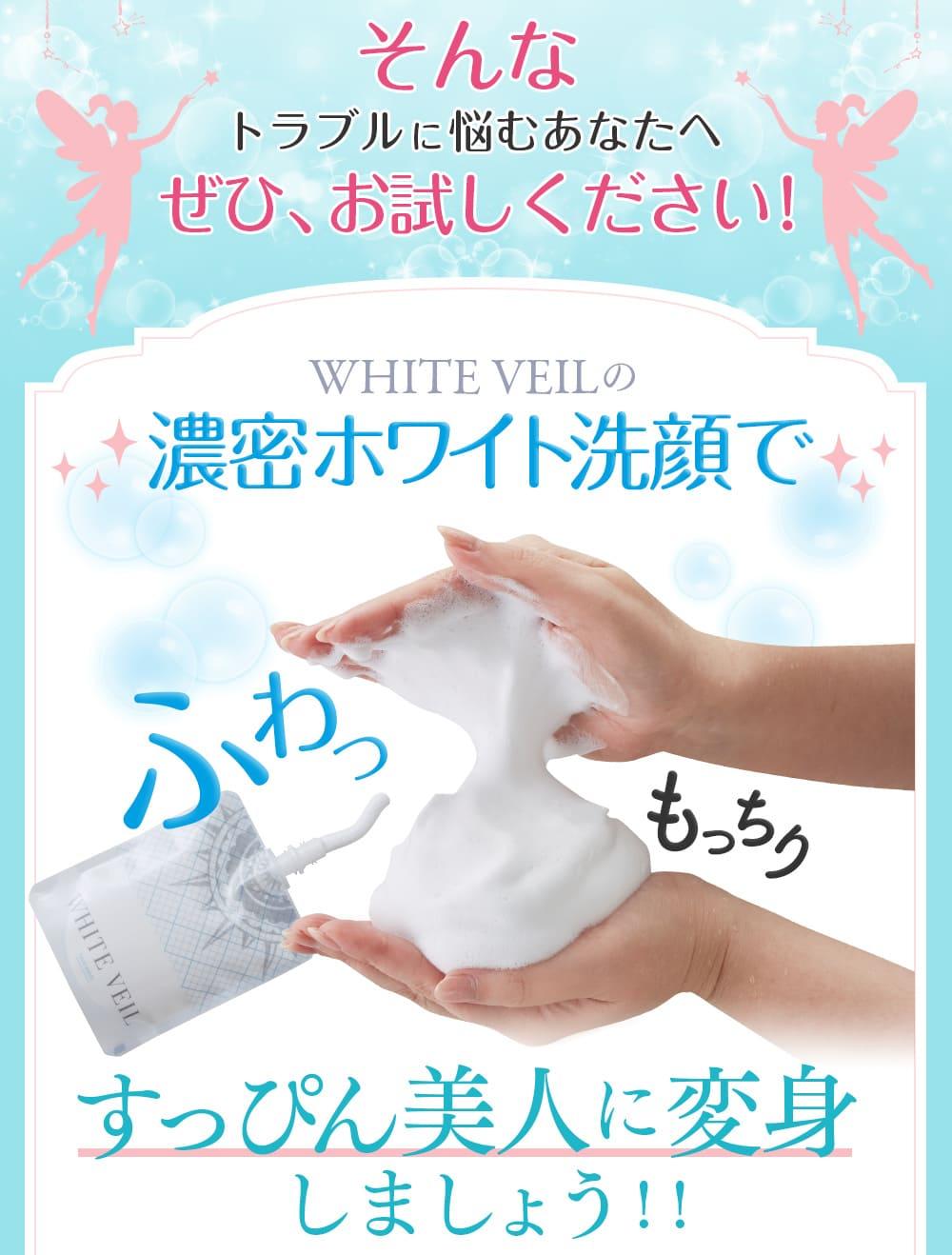 WHITE VEILの濃密白泡洗顔でふわっもっちり すっぴん美人に変身しましょう!!