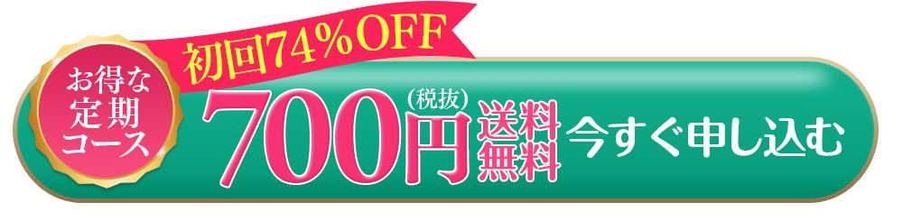 お得な定期コース700円(税込み)送料無料 今すぐ申し込む