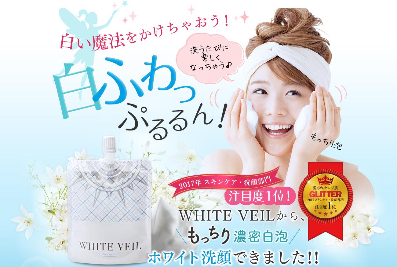 すっぴん美人にな~れ!白い魔法をかけちゃおう! 白ふわっぷるるん! あのWHITE VEILから、もっちり濃密白泡ホワイト洗顔できました!!