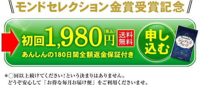 モンドセレクション金賞受賞記念!初回1,980円送料無料で申し込む。
