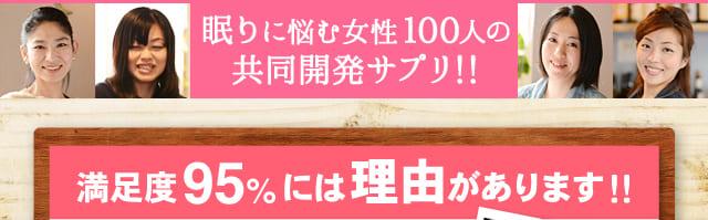 満足度95%には理由があります!!眠りに悩む女性100人と共同開発!