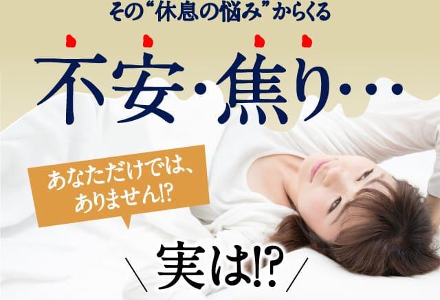 """その""""眠りの悩み""""からくる不安・焦り…あなただけでは、ありません!?実は!?"""