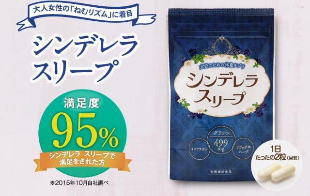 大人女性の「眠りのリズム」を改善「シンデレラスリープ」満足度95%
