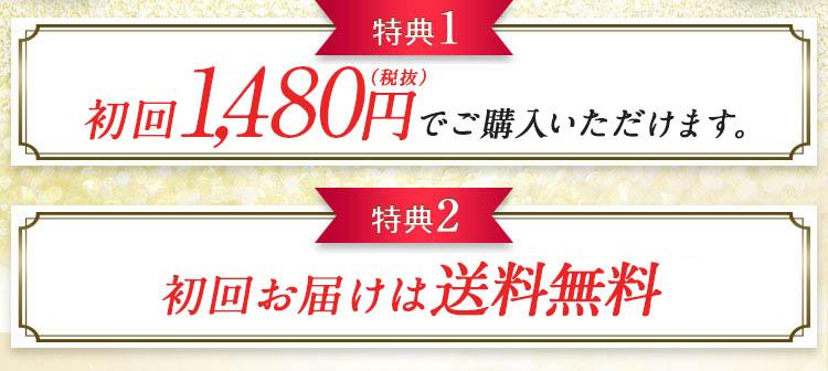初回300円で始められる!