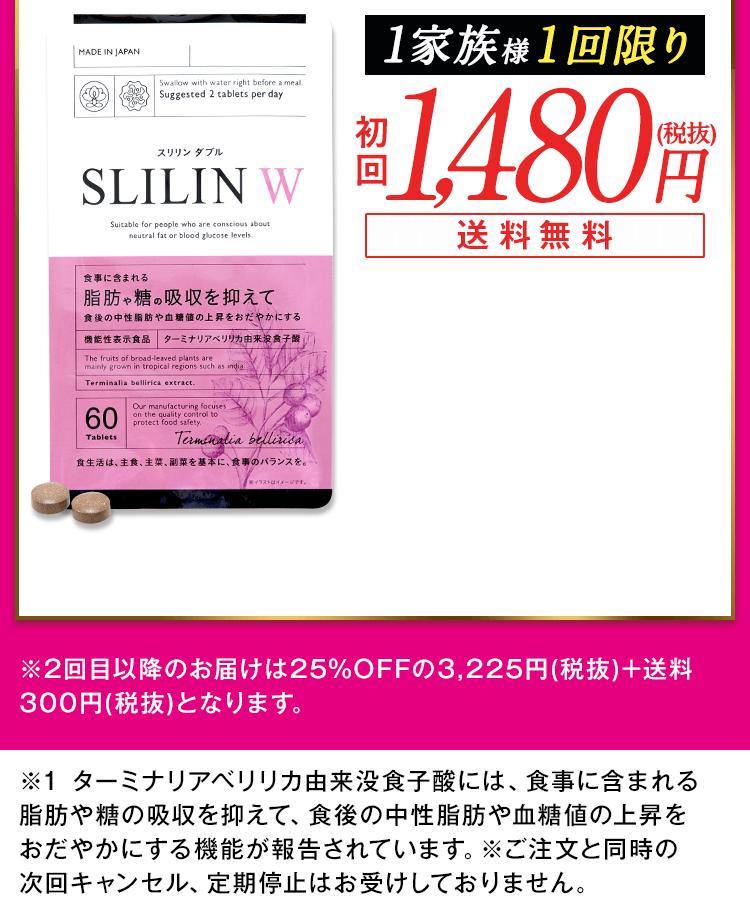 1家族様1回限り初回300円(税抜)