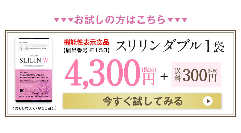 お試しで購入したい方はこちら▼スリリンダブル1袋4,300円(税抜)今すぐ試してみる