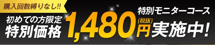 初めての方限定特別価格300円(税抜)特別モニターコース実施中
