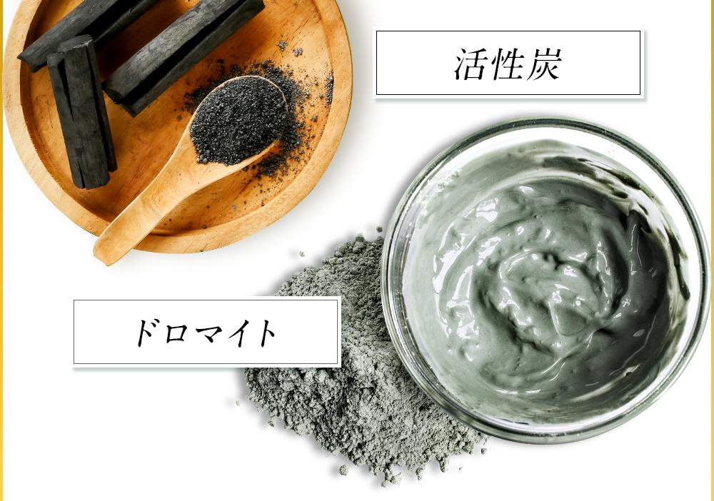 活性炭、ドロマイト