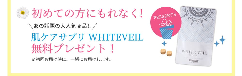 初めての方にもれなく肌ケアサプリWHITW VEIL 無料プレゼント!