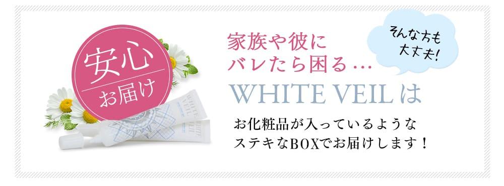 安心お届け 家族や彼にバレたら困る…WHITEVEIL はお化粧品が入っているようなステキな封筒でお届けします!