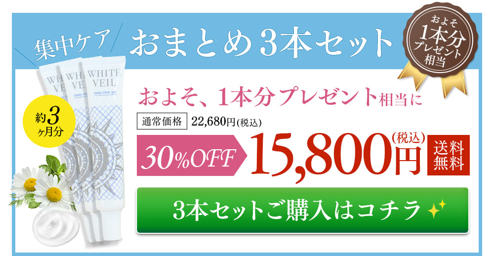 おまとめ3本セット およそ、1本分プレゼント相当に 30%OFF15,800円