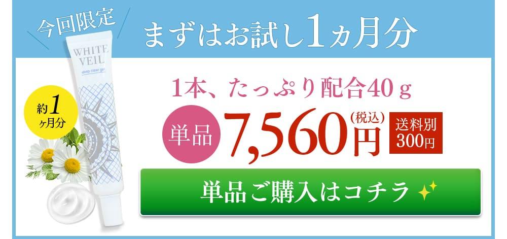 今回限定 まずはお試し1か月分 1本、たっぷり配合40g 単品7,560円