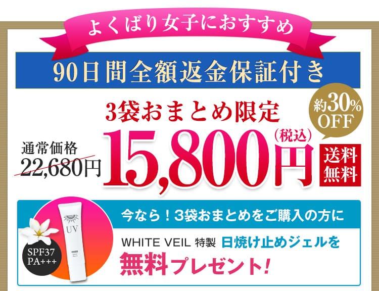 よくばり女子におすすめ 3袋おまとめ限定15,800円
