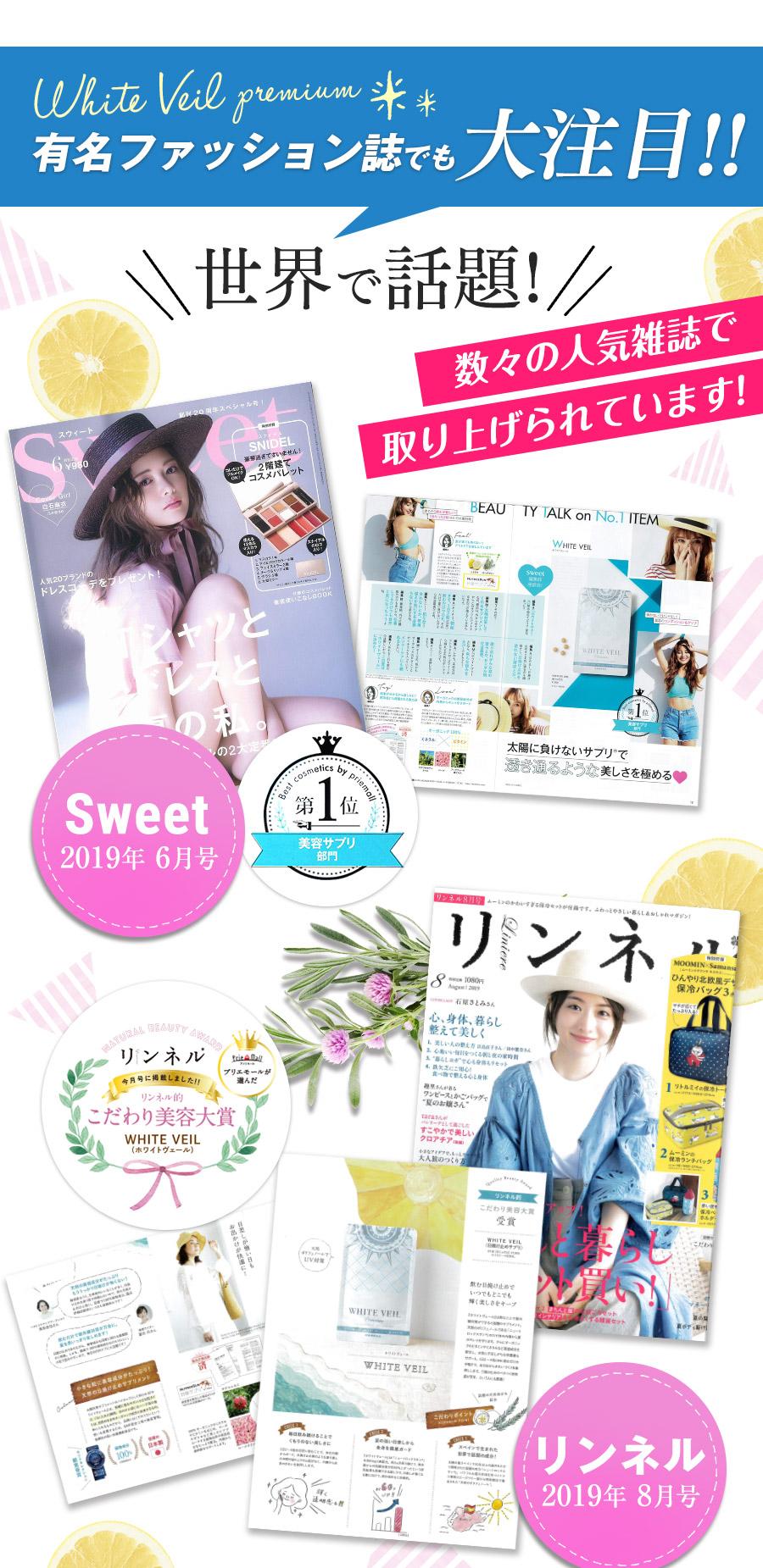 有名ファッション誌でも大注目!数々の人気雑誌で取り上げられています!