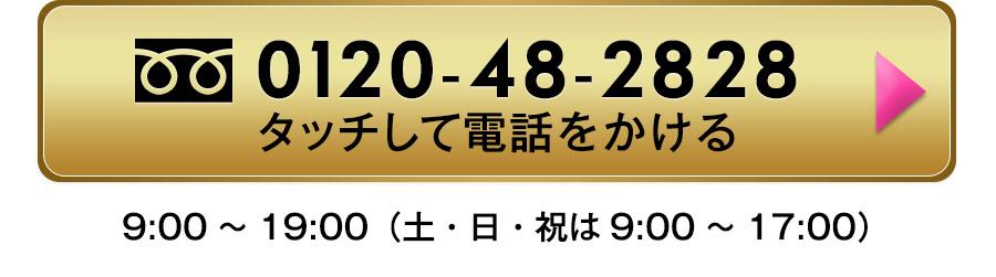 0120-48-2828 タッチして電話をかける 9:00~19:00まで(土日祝9:00~17:00)