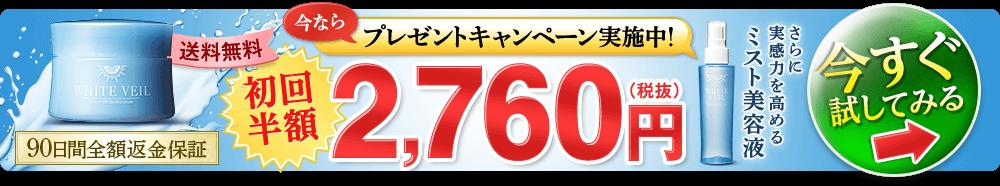 送料無料初回半額2,760円(税抜)