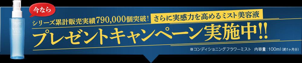 シリーズ累計販売実績790,000個突破!さらに実感力を高めるミスト美容液 プレゼントキャンペーン実施中!!