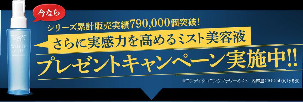 シリーズ累計販売実績790,000個突破!さらに実感力を高めるミスト美容液 プレゼントキャンペーン実施中!