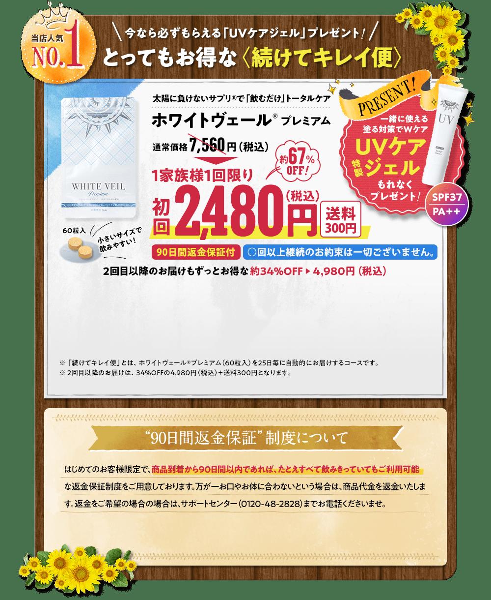 「ホワイトヴェールプレミアム」とってもお得な〈続けてキレイ便〉初回300円(税込)送料無料、90日間返金保証付、2回目以降のお届けもずっとお得な約34%OFF→4,980円(税込)、一緒に使える塗る対策でWケア「UVケアジェル」もれなくプレゼント!