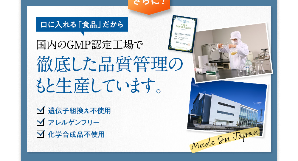国内のGMP認定工場で徹底した品質管理のもと生産しています。