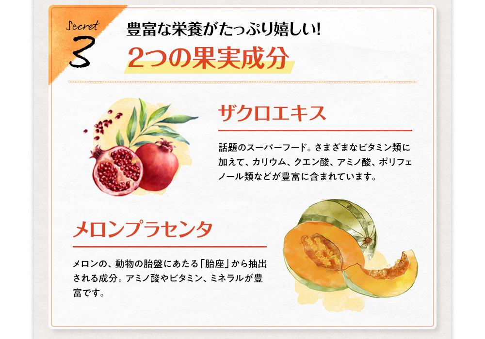 豊富な栄養がたっぷり嬉しい 2つの果実成分