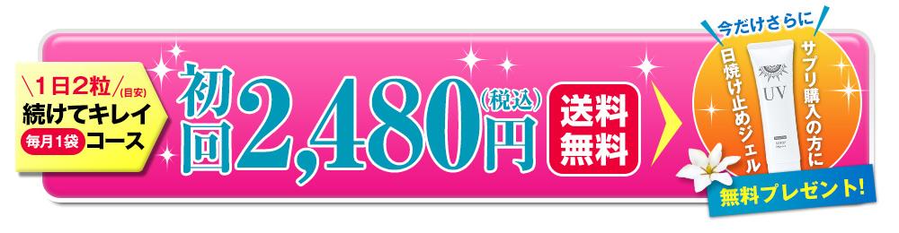 お得にスタート1日2粒初回限定続けてキレイコース980円(税込)