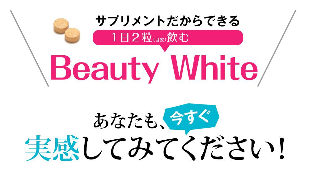サプリメントだからできるBeauty White実感してみてください!