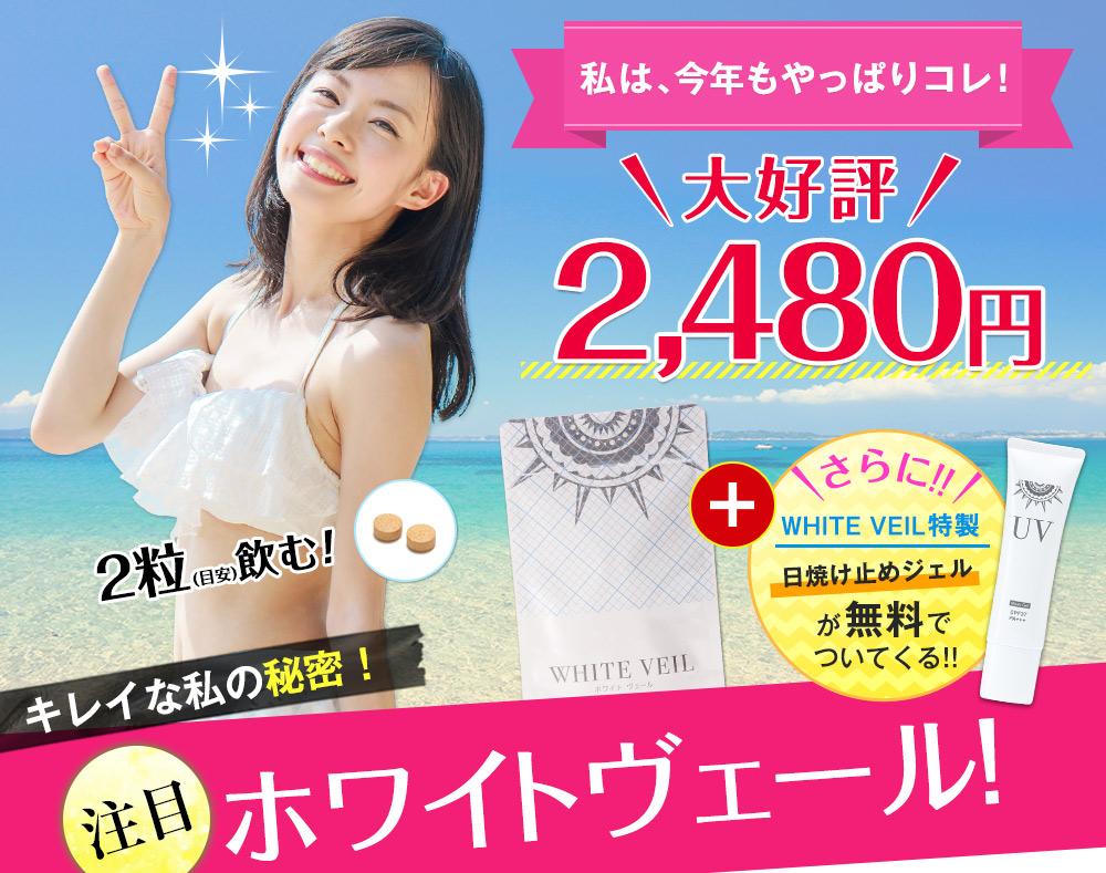 大好評980円+日焼け止めジェルが無料でついてくる!