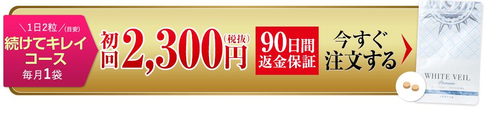 1日2粒続けてキレイコース毎月1袋初回2,300円(税抜)+送料300円(税抜)今すぐ注文する