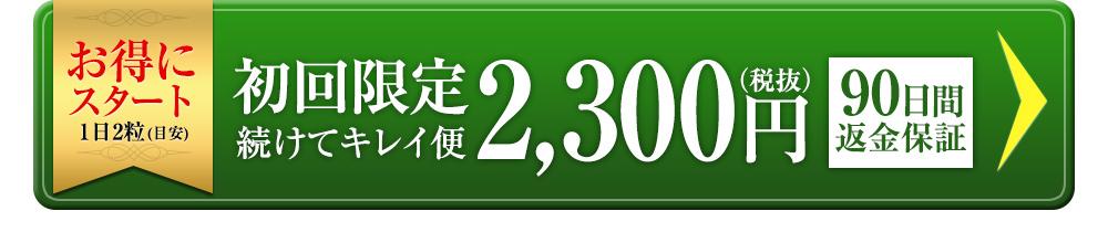 お得にスタート1日2粒初回限定続けてキレイ便2,300円(税抜)+送料300円(税抜)