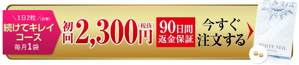 1日2粒続けてキレイコース毎月1袋初回2,300円(税抜)+送料300円(税抜)