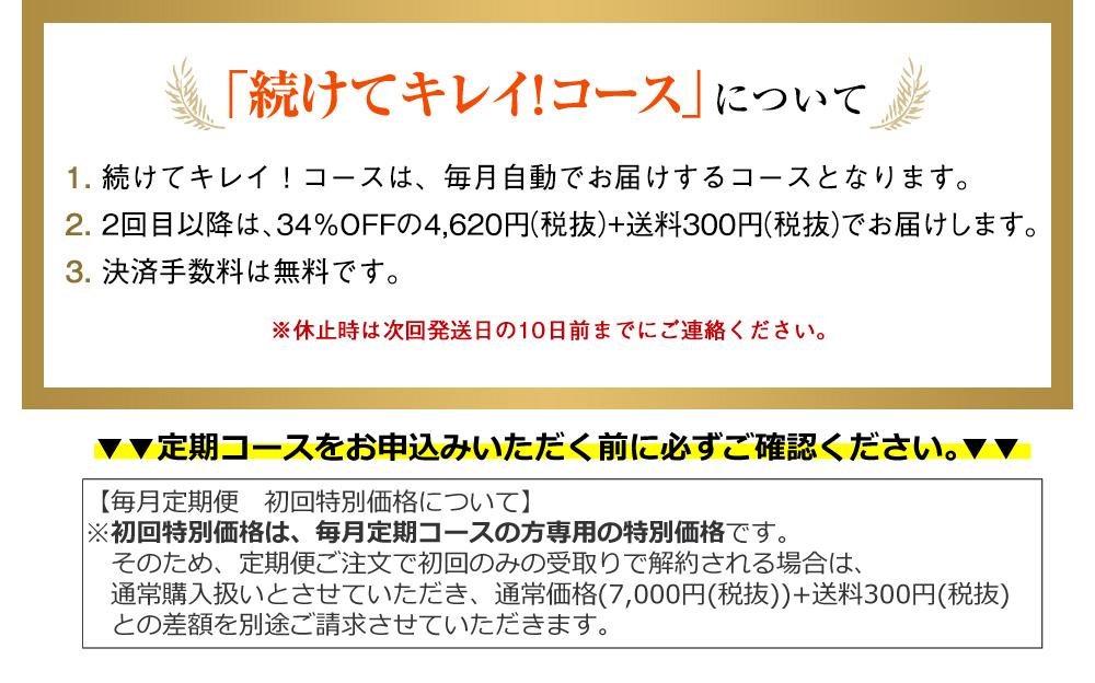 初回2,300円「続けてキレイ!コース」について