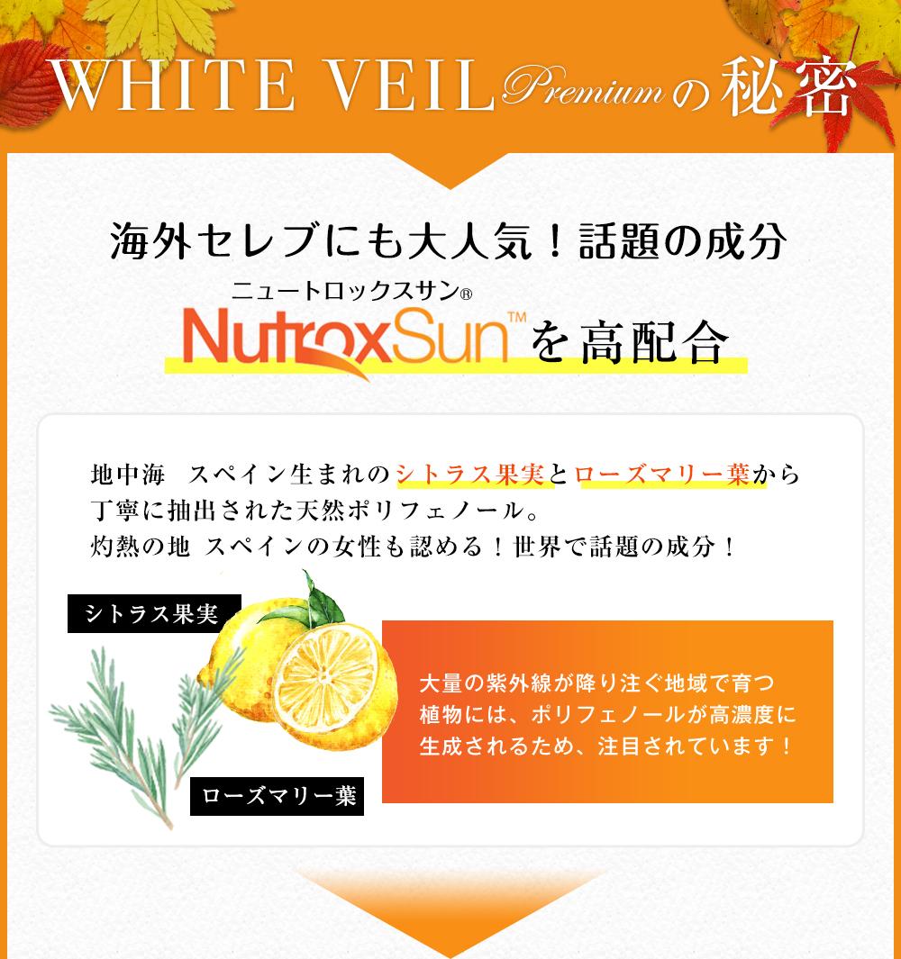 WHITE VEIL Premium Premiumの秘密