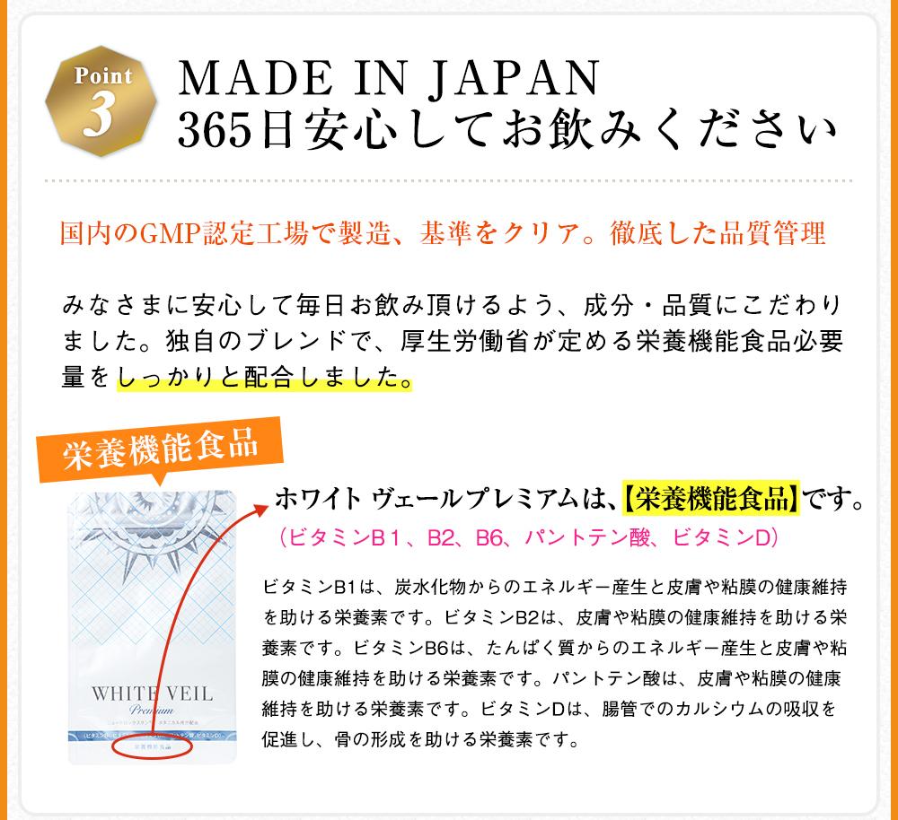 3.MADE IN JAPAN365日安心してお飲みください