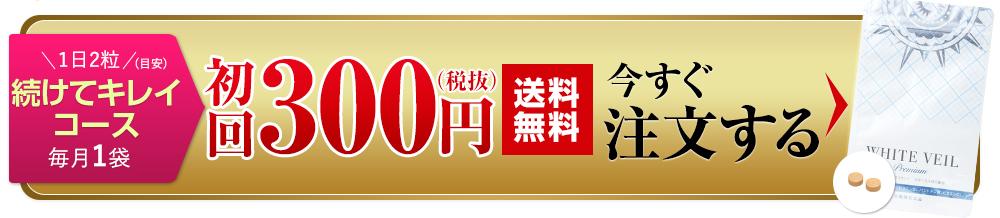 1日2粒続けてキレイコース毎月1袋初回980円(税込)送料無料今すぐ注文する