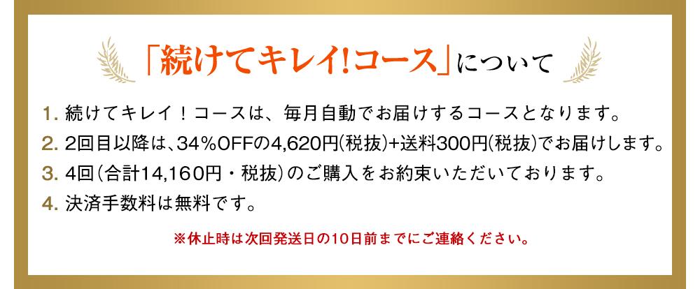 初回300円(税抜)「続けてキレイ!コース」について