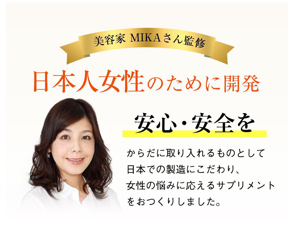 美容家MIKAさん監修 日本人女性のために開発