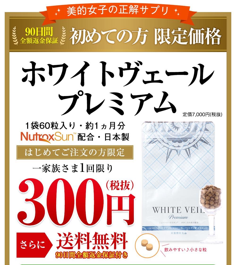 大好評 初めての方 限定価格 太陽好き女子の正解サプリⓇホワイトヴェール プレミアム980円