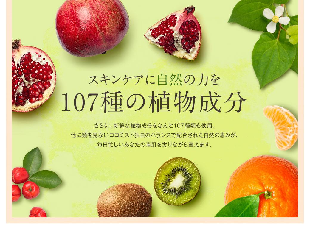 スキンケアに自然の力を107種の植物成分