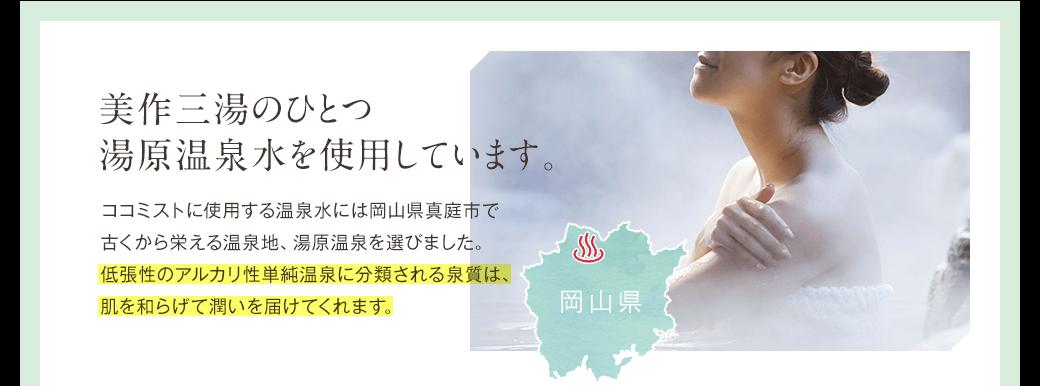 美作三湯のひとつ湯原温泉水を使用しています。