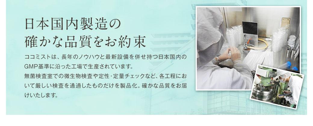 日本国内製造の確かな品質をお約束