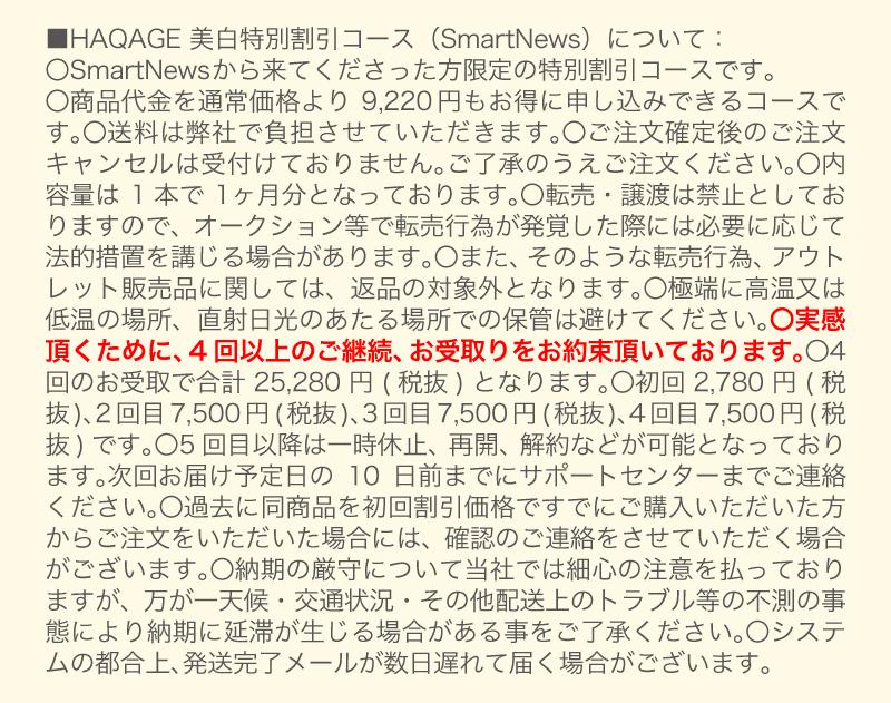 """smartnews美白ケアコースについて"""