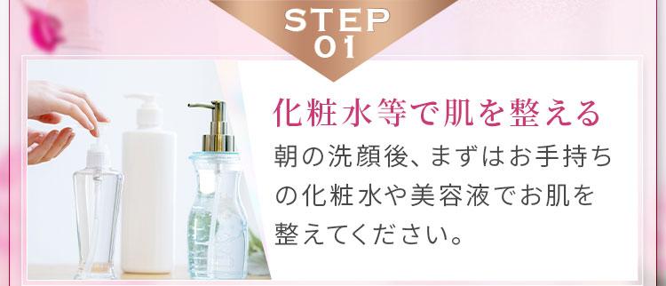 化粧水などで肌を整える