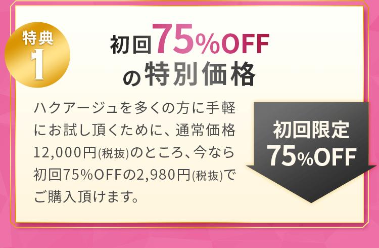 初回75%の特別価格