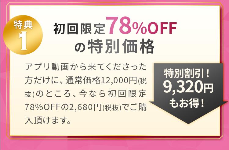 初回78%の特別価格
