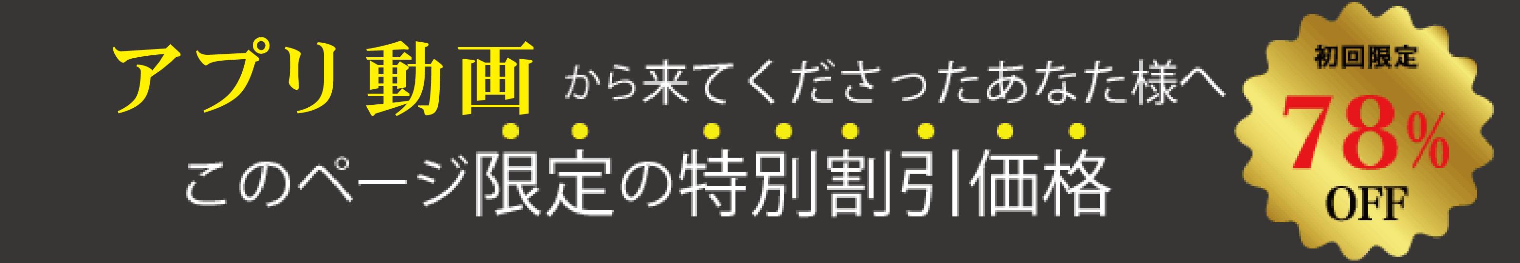"""""""アプリ動画から来てくださったあなた様へ"""""""
