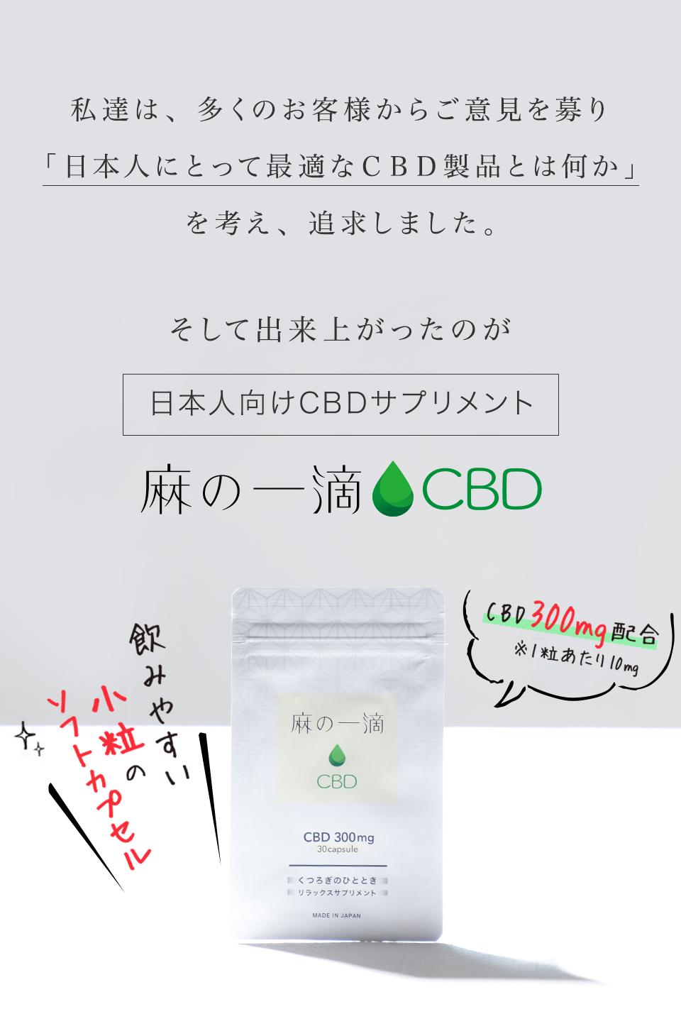 日本人向けCBDサプリメント、麻の一滴CBD